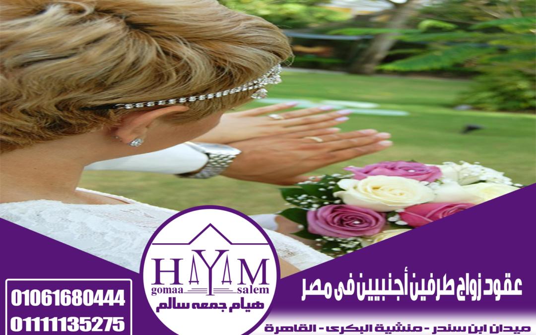 تعرف على اجراءات توثيق عقود الزواج فى مصر بين المصريين والاجانب
