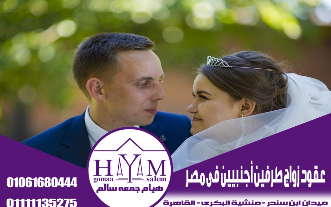 الشروط والإجراءات والمستندات اللازمة لعقد وتوثيق زواج الأجانب لسنة 2020