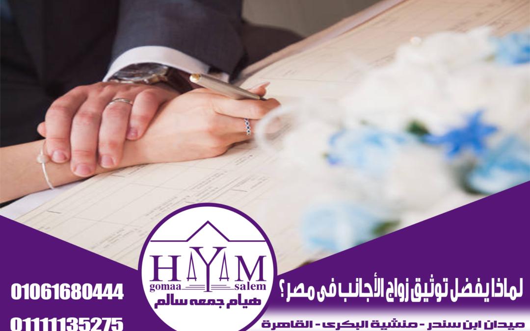 تعرف على اجراءات زواج فلسطنية من مصرى فى مصر