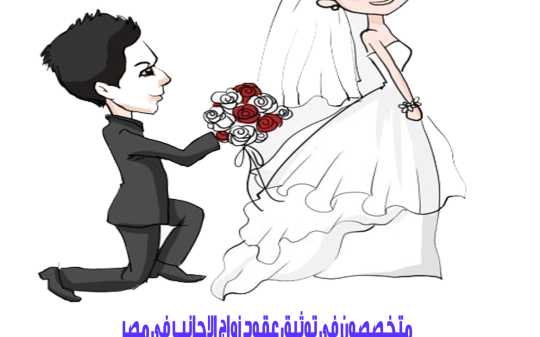 توثيق عقود زواج الأجانب في جمهورية مصر العربية لسنة 2020