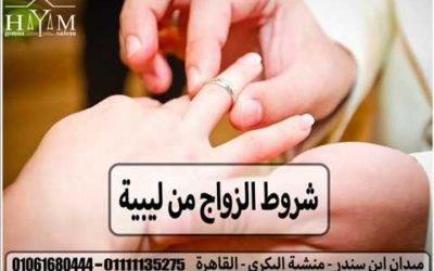 اجراءات زواج الاجانب مكتب محاماه معتمد إجراءات زواج جنسيات السعودي و الاماراتي و الكويتي داخل مصر لعام 2020