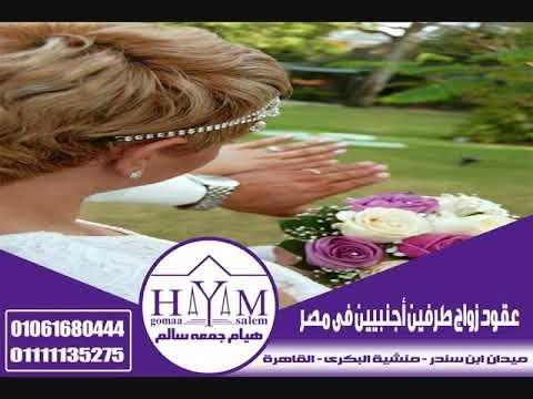حل جميع مشاكل عقود زواج الأجانب في مصر –  زواج مصري من جزائرية في السعودية