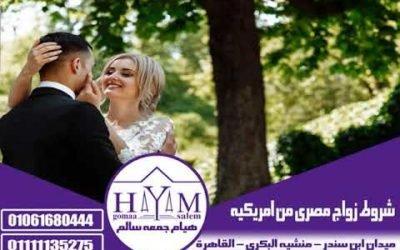 اجراءات توثيق عقود زواج الأجانب لسنة 2020
