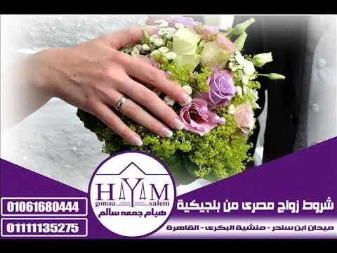 عقد زواج مصري باجنبية 2020