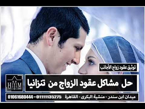 الاوراق المطلوبه لزواج مصري من جزائريه هنا فى مصر 2020
