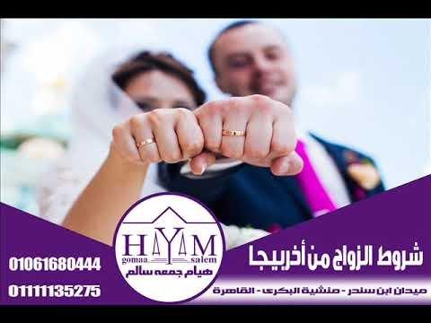 الزواج المختلط في مصر 2020