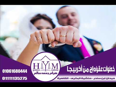 محامي الزواج المختلط بالمغرب 2020