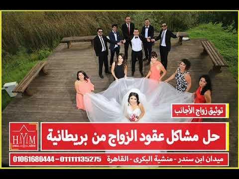 كيفية توثيق قسيمة الزواج من القنصلية السعودية 2020