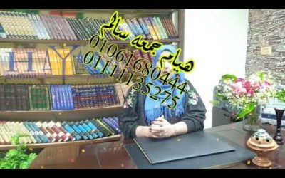 توثيق عقد الزواج بالسفارة المصرية –  شروط زواج مصرى من تونسية  مكتب المستشار القانونى  – هيام جمعه  سالم/01061680444