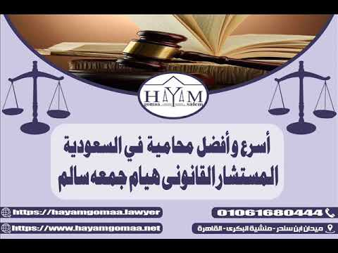 استئناف حكم اثبات زواج اجانب –  أسرع و أفضل محامية في قضايا الأحوال   المحاميه  هيام جمعه سالم 01061680444الشخصية فى مصر
