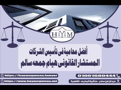 استئناف حكم اثبات زواج اجانب –  أفضل محامي سعودى بالرياض+المحاميه  هيام جمعه سالم 01061680444