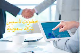 إجراءات  تأسيس الشركات المساهمة فى السعودية 2022