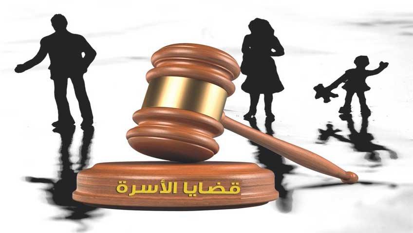 مكتب محاماه متخصص في قضايا الاسره – Family Lawyer 2022