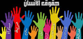 الميثاق العربي لحقوق الإنسان 2022
