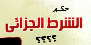 الأهمية القانونية  للشرط الجزائي في أحكام الشريعة الاسلامية 2022