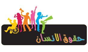 سيادة القانون وحقوق الإنسان 2022