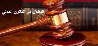 ما هو الأثر المترتب على بطلان العقد في أحكام القانون المدني الكويتي ؟ 2022