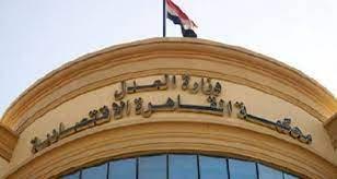 المحاكم الاقتصادية كيان خاص يختلف عن المحاكم العادية .. حكم قضائي للنقض المصرية 2022
