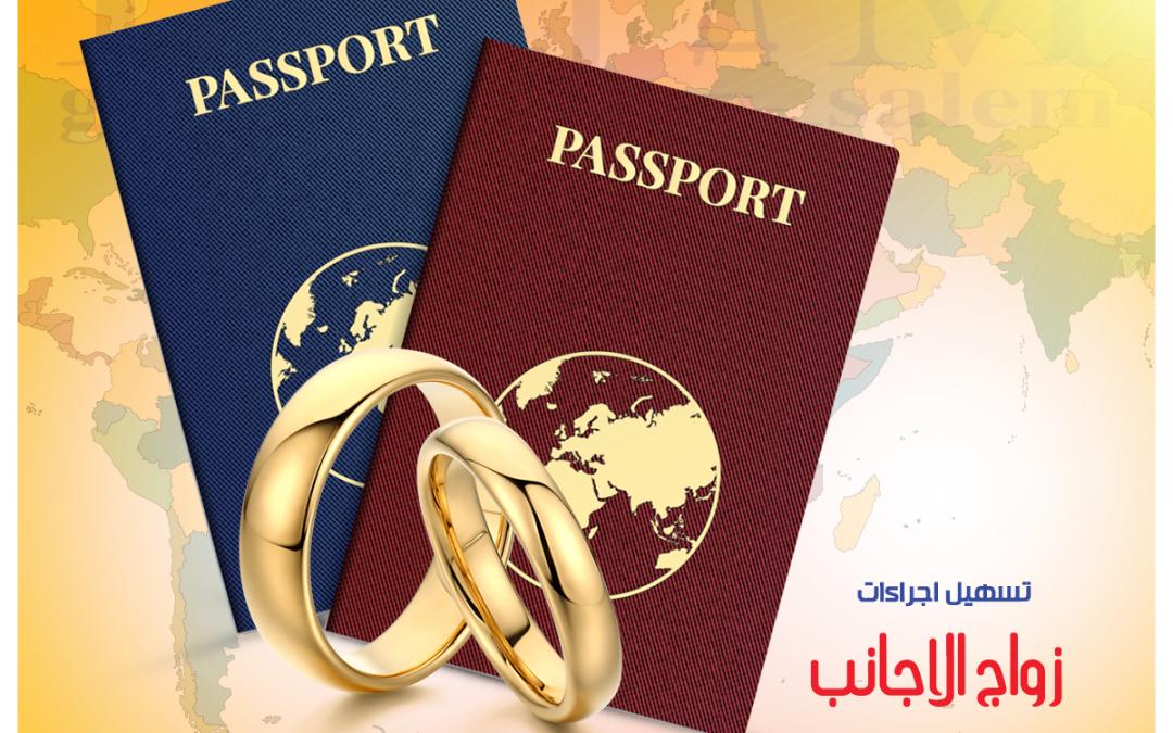 زواج الاجانب في مصر