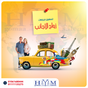 محامى زواج الاجانب فى  المحاميه مصر هيام جمعه سالم 2022